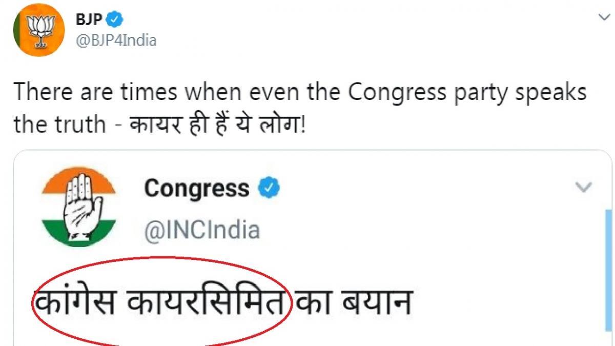 Congress Twitter gaffe