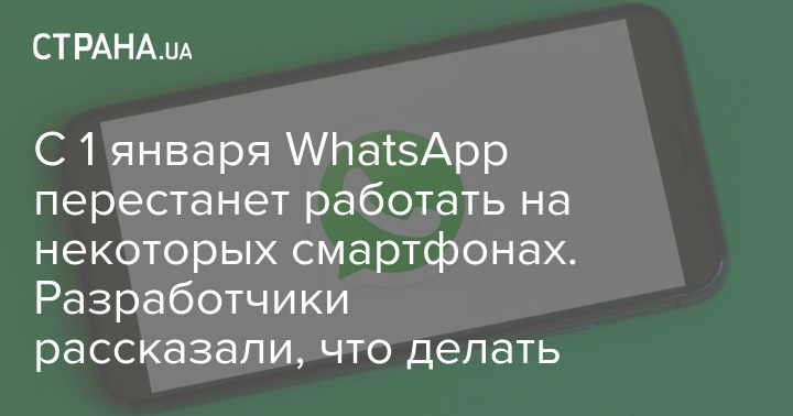 WhatsApp will stop working on January 1, 2021 on older smartphones