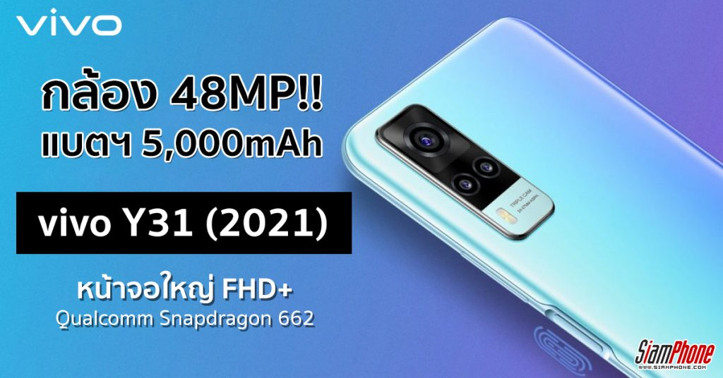 Vivo Y31 (2021), Snapdragon 662 chipset, 48 MP camera, 5000 mAh battery, released.