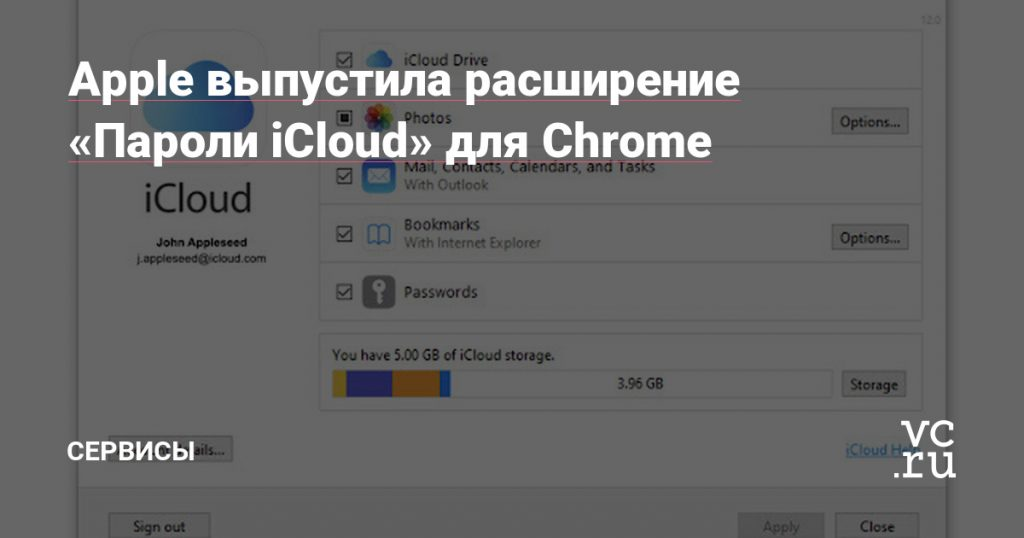 Apple releases iCloud Passwords extension for Chrome - Services on vc.ru