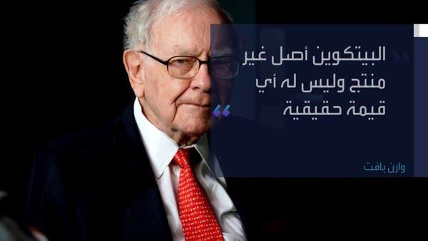 """Warren Buffett: A shocking statement from Warren Buffett: Bitcoin is like a """"rat poison""""!"""
