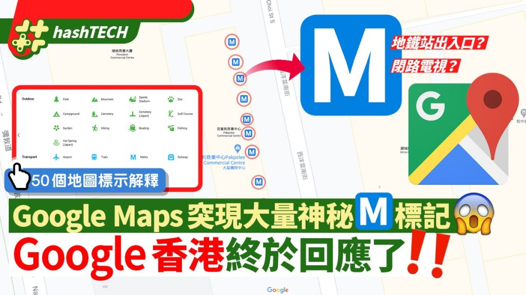 "A large number of ""M"" signs appear on Google Maps.  Google Hong Kong responded 