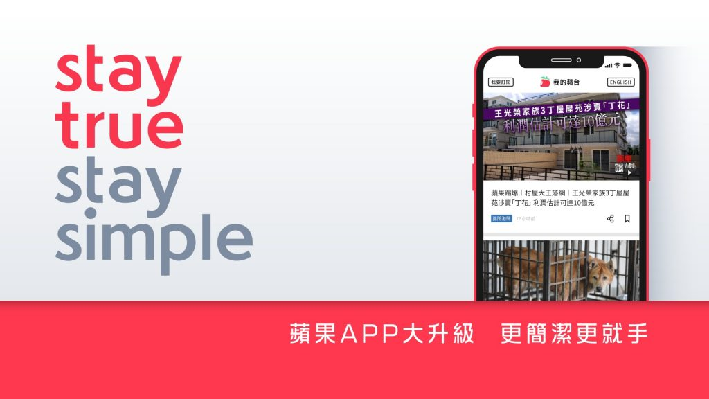 Apple app upgrades |  Simpler interface, easier operation, easier sign up |  Apple Daily