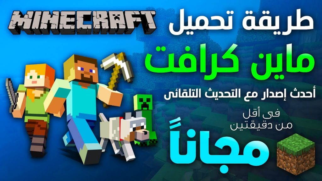 How to download Minecraft 2021 game for free, the latest version for computer, Android and iPhone