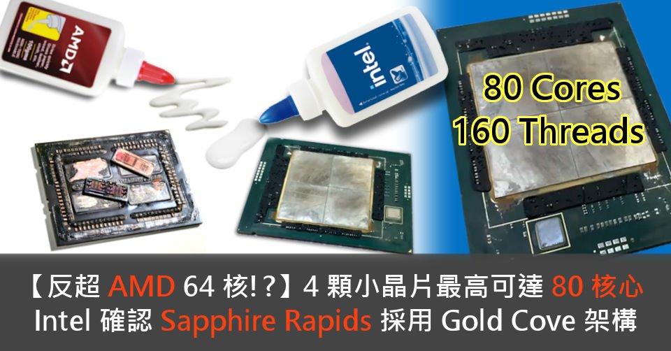 [تجاوز 64 نواة AMD !؟]4 small chipsets up to 80 cores Intel confirms Sapphire Rapids adopts Gold Cove architecture-HKEPC hardware