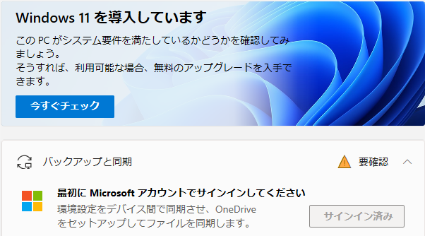 Windows 11 can be upgraded for free! However, it is limited to cold PCs... - Yajiuma no Mori