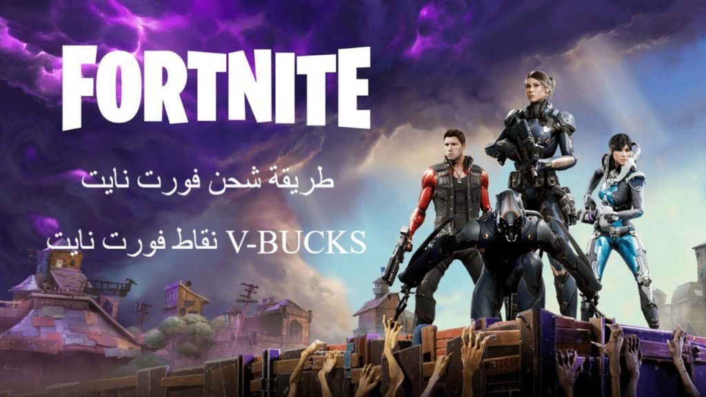 How to download Fortnite 2021 for free without a visa on Android and iPhone devices
