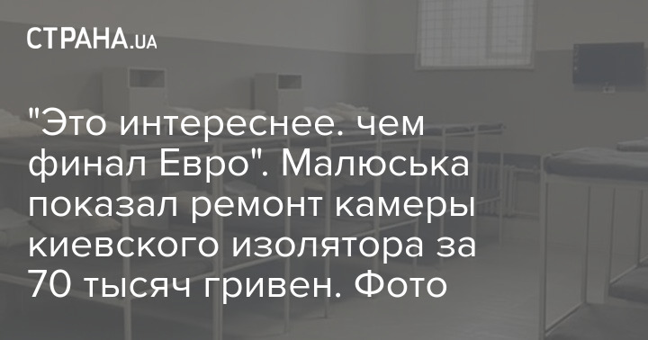 Malluska showed the repaired cell in Kiev detention center