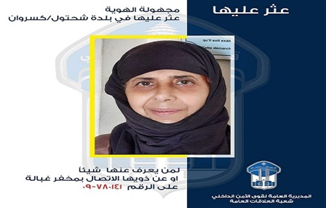 Security forces: An unidentified woman was found in the town of Shahtoul, Kesrouan