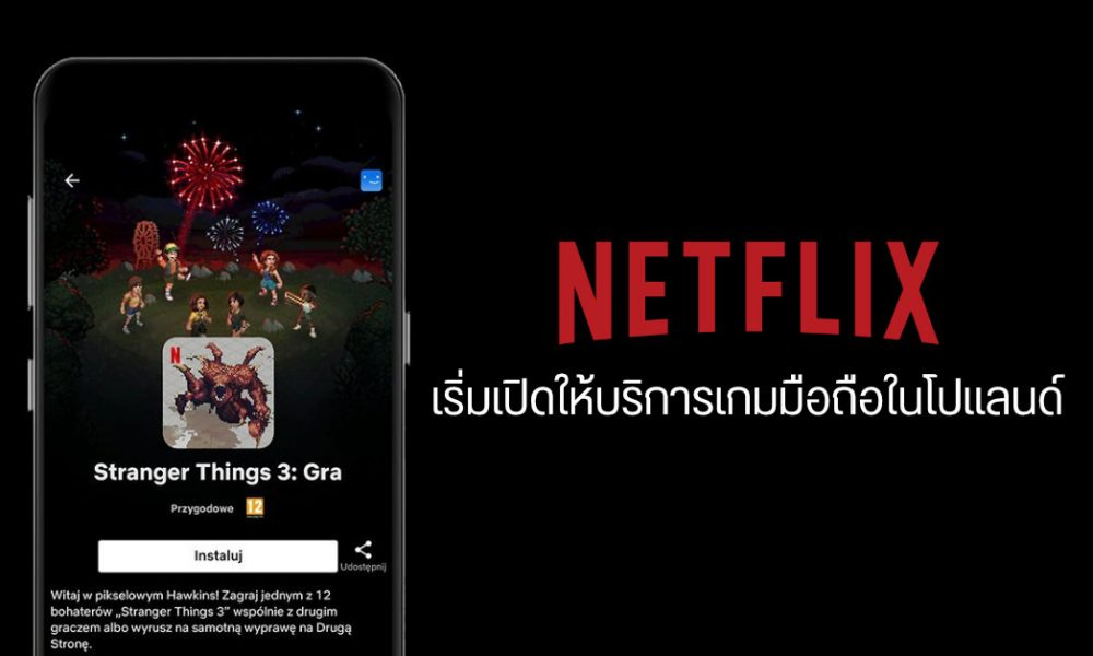 Netflix has started rolling out mobile game services in Poland.  Start with a game from the Stranger Things series.