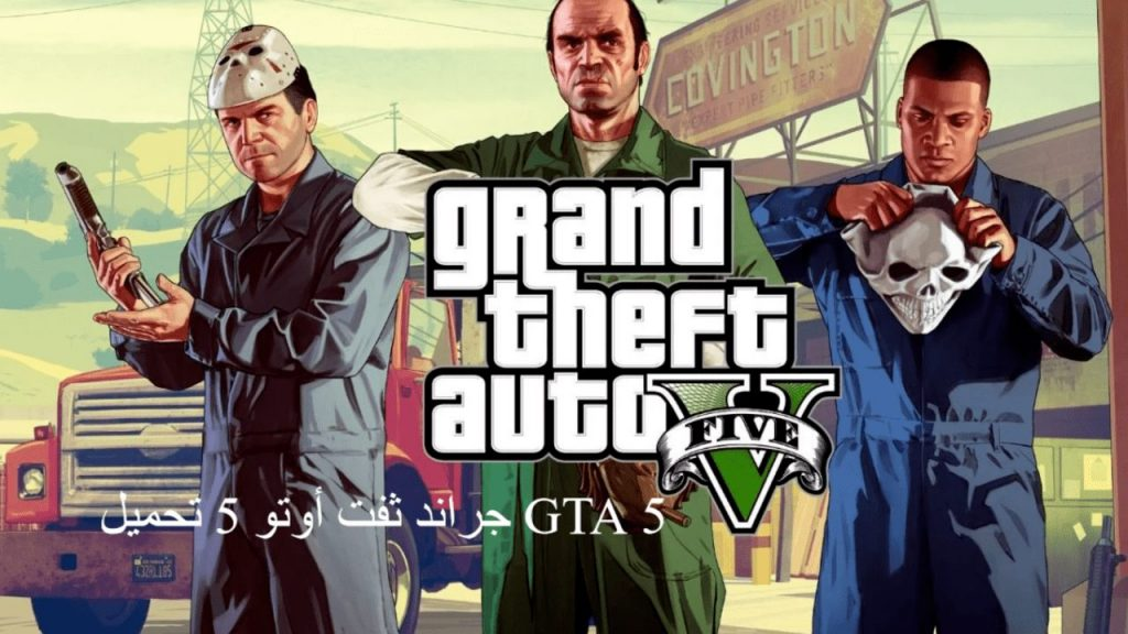 Grand Theft Auto 5 Download GTA 5 and steps to download GTA 5 download for Anroid without ads