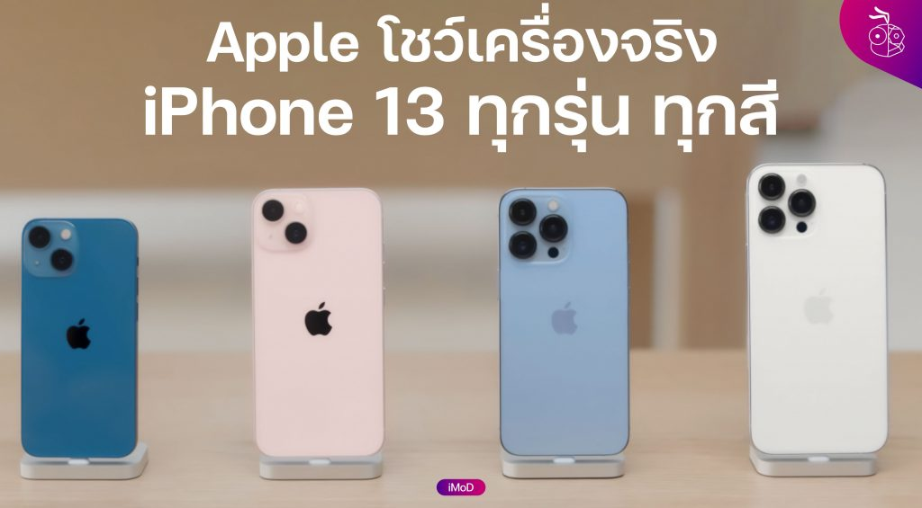 Apple shares a video tour of the iPhone 13 and iPhone 13 Pro that shows the true color of the device, all models, and all colors.