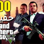A direct link to download Grand Theft Auto 5 for free on Android, iPhone and PC devices