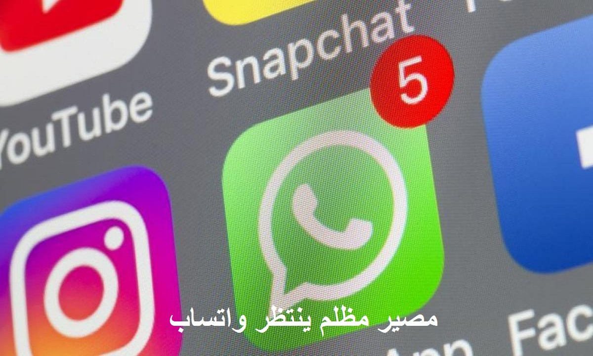 A dark fate for WhatsApp.. Expectations of a major migration from WhatsApp for 3 reasons and two safe applications are the alternative