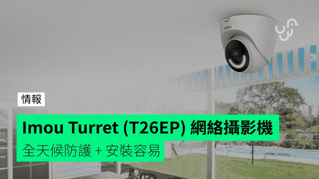 Imou Turret (T26EP) All-Weather Protection IP Camera + Easy Installation